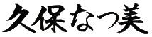 久保なつ美(日本デザイン)
